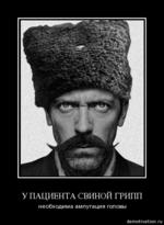 У ПАЦИЕНТА СВИНОЙ ГРИПП необходима ампутация головы demotlvatlon.ru