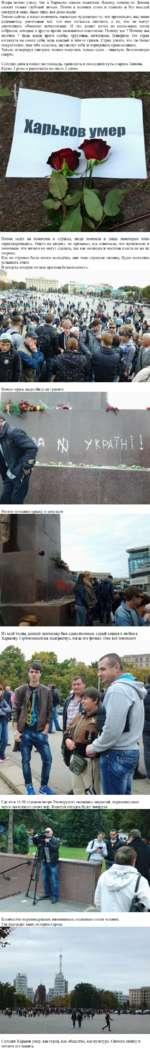 Вчера ночью узнал, что в Харькове снесли памятник Ленину, почему-то Ленина сносят только глубокой ночью. Потом я полчаса стоял в темноте и без мыслей смотрел в окно, было тихо, все дома спали. Только сейчас я начал понимать, насколько чудовищно то, что происходит, над нами издеваются, уничтожая вс
