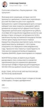 Александр Синилов Оперативна ¡нфа - 15:06 РоЫя жовто-блакитна: «Пошла родимая - лёд тронулся»! Вниманию всех украинцев, которые захотят примкнуть к движению, а также всех нормальных россиян! На повестке дня стоит серьёзное гражданское, и даже международное дело, которое набирает уже свою скорост