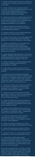 Я - ватник. Я воспитан на сугубо русских ценностях - любовь к семье, любовь к русскому государству и его истории. Я - ватник. Я привык, как селигерская жаба, в оголтелом экстазе скакать при каждом успехе моей страны на международной арене, будь то воссоединение с Крымом или победа Марии Шараповой