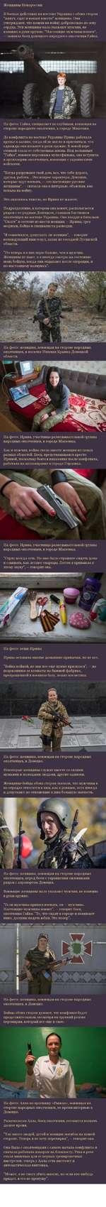 """Женщины Новороссии В боевых действиях на востоке Украины с обеих сторон """"живут, едят и воюют вместе"""" женщины. Они утверждают, что пошли на войну добровольно по зову сердца. Эти женщины мало уважают мужчин, не взявших в руки оружие. """"Настоящие мужчины воюют"""", — заявила боец донецкого народного опол"""