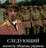 СЛЕДУЮЩИМ министр обороны украины