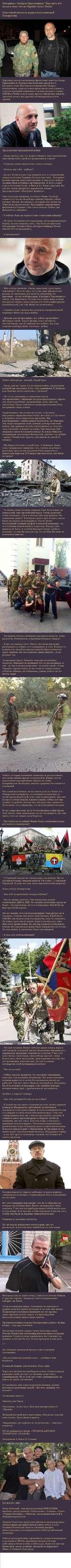 """Интервью с Захаром Прилепиным: """"Еще пять лет назад я знал, что на Украине будет битва"""" Известный писатель вернулся из воюющей Новороссии. э Короткие, почти ежедневные фронтовые заметки Захара Прилепина из Новороссии буквально рвали все в интернет-сетях. Мы ждали возвращения Захара с нетерпением:"""