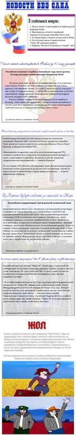 Ссылка на новость в начале поста Российские вложения в Сербию в ближайшие годы могут достичь 10 млрд долларов, заявил президент Владимир Путин. «В целом, речь идет не только о государственных, но и о частных инвестициях. Полагаю, что в ближайшие три года они могут быть удвоены, как минимум. Значи