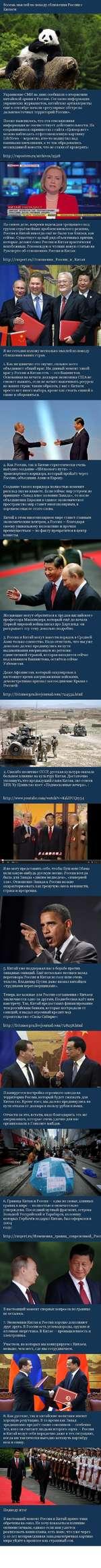 Восемь мыслей по поводу сближения России с Китаем Украинские СМИ на днях сообщили о вторжении китайской армии в Россию. Согласно информации украинских журналистов, китайские артиллеристы ещё в сентябре начали «регулярные обстрелы дальневосточных территорий России». Позже выяснилось, что эта сенса
