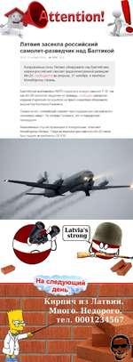 Латвия засекла российский самолет-разведчик над Балтикой 20 12 21 октября 2014 «>2954 02 Вооруженные силы Латвии обнаружили нал Балтийским морем российский самолет радиоэлектронной разведки Ил-20, сообщаете? во вторник. 21 октября, в твиттере Минобороны страны Балтийская группировка НАТО подняла