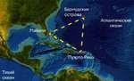 Бермудские острова Майами  - /* / # ;/у< • 4.*и* У»< **» Атлантический океан