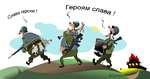0^героям-' Героя/w сЛава f