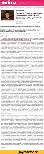 """ГЛАВНАЯ УКРАИНА МИР ПОЛИТИКА ПРОИСШЕСТВИЯ НАУКА КУЛЬТУРА СПОРТ ЗДОРОВЬЕ Ж СИЛЬНЫЕ ДУХОМ Волонтер: """"Узнав, что мы везем на передовую продукты для украинских солдат, проводница сдала нас боевикам"""" Дария ГОРСКАЯ, Размер текста: Абв АбВ АбВ «ФАКТЫ» (Ивано- ... ........ Франковск — Киев) 21.10.201"""