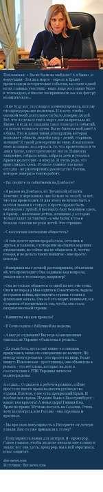 Поклонская: « Вы не были на майдане? А я была», о коррупции - Когда в марте - апреле в Крыму происходили исторические события, вы стали одной из их главных участниц - ваше лицо постоянно было в телекадрах, и многие воспринимали вас как фигуру политическую... - Я не буду вот этот вопрос комментиров