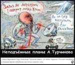 Вы на ' Нлст^лилн, \ Слн ■ /ъШЕнТтц ' ПАЛА . Неподъёмные планы Д.Турчинова Спикер Верховной Рады Александр Турчинов заявил, что война Украины с Россией неизбежна и Украина вернет себе Крым, как только накопит силы. ■ф.