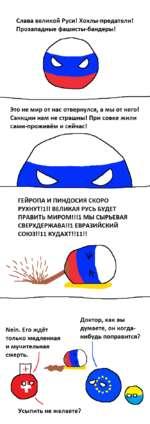 Слава великой Руси! Хохлы-предатели! Прозападные фашисты-бандеры! Это не мир от нас отвернулся, а мы от него! Санкции нам не страшны! При совке жили сами-проживём и сейчас! ГЕЙРОПА И ПИНДОСИЯ СКОРО РУХНУТ! 1!! ВЕЛИКАЯ РУСЬ БУДЕТ ПРАВИТЬ МИРОМШ1 МЫ СЫРЬЕВАЯ СВЕРХДЕРЖАВА! !1 ЕВРАЗИЙСКИЙ СОЮЗП11 КУД