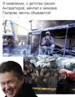 Я киевлянин, с детства грезил Антарктидой, мечтал о зимовке. Газпром, мечты сбываются!