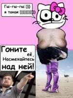 Г ы-гы-гы:))) я такая:))))) Гоните •• ее, Насмехайтесь над ней!