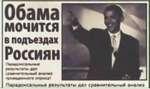 Обама МОЧИТСЯ в подъездах Россиян - I 1 ГиОААС«С*^^мы« р*»улъ»егы дол сроом«1«льмм4 «нали)