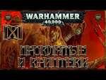 [Warhammer 40000 - 10] Некроны: Проклятые и Криптеки,Games,,Все о вселенной Warhammer 40,000: http://warhammergames.ru Оценивая видео и оставляя комментарий ты гарантируешь появление следующих частей! |======| Армия Некронов: Проклятые виды войск Некронов такие как Уничтожители и Освежеванные, а так