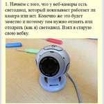 1. Начнём с того, что у веб-камеры есть светодиод, который показывает работает ли камера или нет. Конечно же это будет заметно и поэтому там нужно отпаять или отодрать (как я) светодиод. Взял я старую свою вебку.