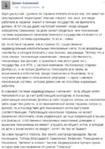 ь Денис Казанский *1год.• Вщредаговане • £ Идет дискуссия - должна ли Украина платить пенсии тем. кто живет на оккупирванной территории? Многие говорят, что. мол. эти люди работали в Украине, значит и пенсию государство им выплатить должно. И тут (та-да-дам!) наступает момент, когда кахщый изб