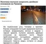 Мужчина пытался закрасить двойную сплошную на Чапаева На пересечении улиц Чапаева и проспект Кирова сотрудники полиции задержали мужчину, который, вооружившись кистью и ведром с черной краской, пытался замазать двойную сплошную на проезжей части. Увидев приближающихся полицейских, нарушитель попыт