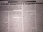 ПОДРОБНОСТИ О РОЛИ ЛЮЦИФЕРА В ПАДЕНИИ РУБЛЯ I в Москве случмлось событие, о котором зачем-то растру-1 I миру. В городе резко и гадко запахло вулканической серой, родом. МЧС и другие специальные службы сбились с йог в по-милекиика-отравмтеля, но никого не нашли. Не иначе - Моек--тил г-н Волаид, пе