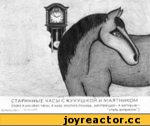 Странные часы с кукушкой (пока я рисовал часы, в кадр попала лошадь, мечтающая стать актрисой)