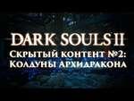 Dark Souls 2: Скрытый контент #2 - Колдуны Архидракона,Games,,В этом ролике вы увидите вырезанные из игры варианты клириков Архидракона. Скорее всего их убрали из игры, чтобы вместо них добавить женский вариант противника с аналогичными свойствами. Также в видео показаны вырезанные из игры заклинани