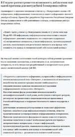 В Госдуме рассматривается возможность добавления ещё одной причины для внесудебной блокировки сайтов Законопроект о внесении изменения в статью 15-1 Федерального закона «Об информации, информационных технологиях и защите информации» внесен 6 декабря в Госдуму. Проект был разработан Парламентом Рес
