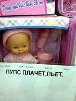 ПУПС ПЛАЧЕТ,ПЬЕТ.