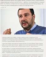 Лидер итальянской партии «Лига Севера» Маттео Сальвини считает, что все политики, поддерживающие санкции против России, — «дебилы», толкающие Европу к холодной войне. Он отметил, что Евросоюз в его нынешнем виде приносит больше вреда, чем пользы, его нужно ликвидировать и создать эту структуру зано