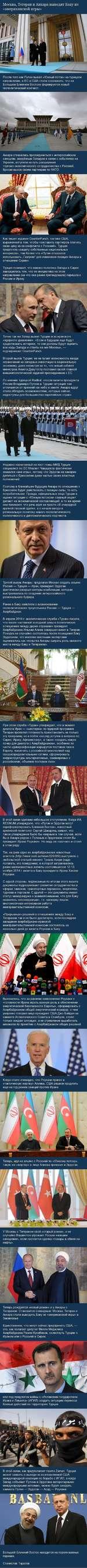 """Москва, Тегеран и Анкара выводят Баку из «американской игры» *1 Ш ' А I п После того как Пути» вывел «Южный лоток» »¿УР**"""">в няпоавление в ЕС и США стали осознавать, что на Большом Ближнем Востоке формируется новый геополитический контекст. _______ KJ М J Я!гШ5 : - 5; ш, Д1 =•======■•■"""