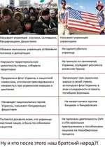 Называют украинцев хохлами, салоедами, бандеровцами, фашистами.Называют украинцев украинцами Убивали миллионы украинцев.устраивзли голомор и депортацииНи одного убитого украинца Нарушали территориальную целостность страны, отбирали территорииНе тронули ни сантиметра Украины, осуждают россию за