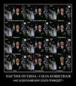 ПАГТИЯ ПУТИНА - СИЛА КОШЕГНАЯ НАС В ЕВГАЗИЙСКИЙ СОЮЗ ПГИВЕДЁТ !
