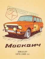 Mo скаим ИЖ-2137 1976-1985 г.г.