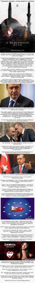 Турецкий размен: ислам вместо содомии Похоже, в Турции заканчивается целая эпоха. И то, как к этому подходят сами турки - может оказаться неплохим примером для многих из их соседей... На днях были обнародованы просто сенсационные результаты опроса общественного мнения, проведенного TNS Piar. Ока