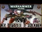 [Warhammer 40000 - 15] Эльдары: Об Армии и Флоте,Games,,Все о вселенной Warhammer 40,000: http://warhammergames.ru Оценивая видео и оставляя комментарий ты гарантируешь появление следующих частей! |======| В этом выпуске, мы продолжим рассказывать о Великих Эльдарах. Армия и Флот - то, чем опасна да