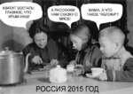 РОССИЯ 2015 ГОД ХВАТИТ БОЛТАТЬ! ГЛАВНОЕ, ЧТО КРЫМ-НАШ!