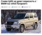 Главе ЦИК не дают пересесть с ВМ\Л/ на «УАЗ Патриот»