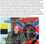 Плотницкий, нанеся превентивный удар по прозападным фашистам-предателям из бандгруппы Беднова, сильно спутал карты заокеанским политтехнологам, замышлявшим очередной антирусский майдан, на сей раз в Луганске. План был прост и рассчитан на идиотов вроде Веры Надеждиной - фашисты-наймиты СБУ воглаве