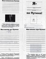 """Мои пожелания Путину я за Путина! Нашу задачу на предстоящие годы вижу в том, чтобы убрать с дороги национального развития всё то, что мешает нам идти вперёд. """" Телефон ___ •-те* ___ Регистрация а социальных сетях: Моя Путина Моя жизнь при Путине иВ 90-х"""