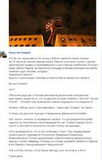 Капустин Андрей Кто бы мог представить что исход субботы окажется таким томным. За 12 часов до начала Марша мира в Париже, в котором примут участие европейские лидеры и примазавшийся к ним главный Риббентроп Русскаго мира Сергей Лавров, на Манежной площади в Москве полицейские менты повязали двух