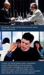 Ни Патрик Стюарт, ни Йен МакКеллен не умеют играть в шахматы. В сцене, где Питер Паркер ловит содержимое подноса Мэри Джейн, не использовались компьютерные спецэффекты. Поднос был прикреплен к руке Тоби Макгвайра, и после многочисленных дублей он, наконец-такн, исполнил трюк именно так, как это по