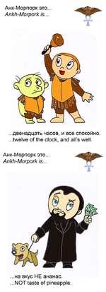 AHK-MopnopiOTO.. Ankh-Morpork is... ..NOT taste of pineapple.