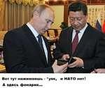Вот тут нажимаешь - *уяк, и НАТО нет! А здесь фонарик...