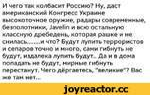 И чего так колбасит Россию? Ну, даст американский Конгресс Украине высокоточное оружие, радары современные, бевполотники, Javelin и всю остальную классную дребедень, которая рашке и не снилась и что? Будут лупить террористов и сепаров точно и много, сами гибнуть не будут, издалека лупить будут..