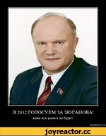 В 2012 ГОЛОСУЕМ ЗА ЗЮГАНОВА! хуже все равно не будет
