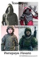 Гвардее Империум .Начало ЭКСПЕРИМЕНТАЛЬНАЯ новая форма танкистов РФ