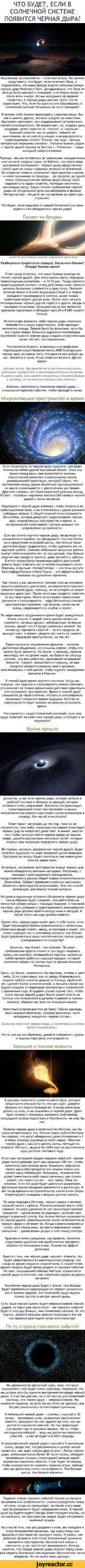 """ЧТО БУДЕТ, ЕСЛИ В СОЛНЕЧНОЙ СИСТЕМЕ ПОЯВИТСЯ ЧЕРНАЯ ДЫРА? & ■■¡енны^ерименты - отличная ш^^ы t*6"""" ппрлставить что будет, если исчезнет Луна, и подозреваем, что наши предки видели сееРх""""ас""""ВНУне черную дыру Млечного Пути. Догадываемся, что Луна не всегда была мертвой и холодной, а на Марсе когда-"""