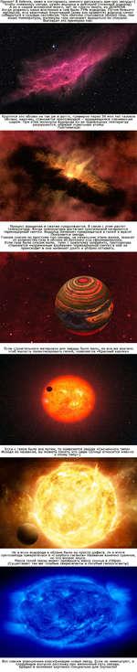 Привет! Я Ке1еуга, ниже я постараюсь немного рассказать вам про звезды=) Чтобы появилась звезда, нужен водород и дейтерий (тяжелый водород) А их в нашей вселенной много, нет не просто много, их ДОХРЕНА. Когда родилась наша вселенная в ней было /5% водорода. Путем божьего промысла, или квантовых фл