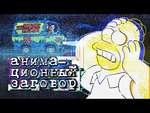 """СТРАШНЫЕ ТАЙНЫ ЛЮБИМЫХ МУЛЬТФИЛЬМОВ,Entertainment,,В этом выпуске """"Анимационного Заговора"""" вас ждут пугающие теории о Скуби Ду, Покемонах и Симпсонах.  Подписывайтесь на мои ресурсы: YOUTUBE: http://www.youtube.com/sienduk СЫЕНДУК ВКОНТАКТЕ: http://vk.com/sienduk LIVE-КАНАЛ: http://www.youtube.com/s"""