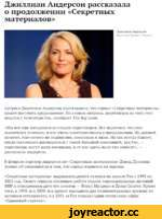 Джиллиан Андерсон рассказала о продолжении «Секретных материалов» Джиллиан Андерсон Фото: Сиз 1*ие1а5/ Реигег5 Актриса Джиллиан Андерсон подтвердила, что сериал «Секретные материалы» может получить продолжение. По словам актрисы, переговоры на этот счет ведутся с телесетью Fox, сообщает The Big